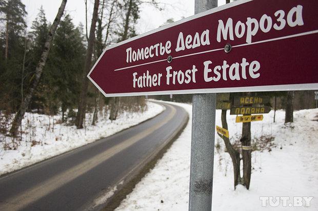 Юбилей поместья Деда мороза в Беловежской пуще