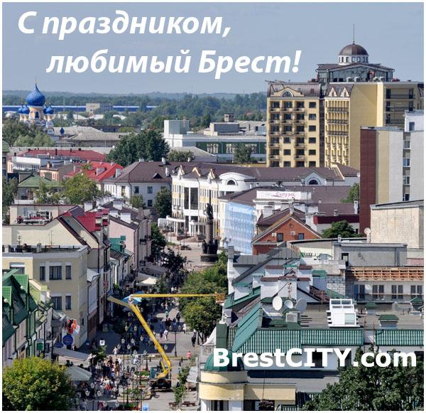 День города Бреста 2013