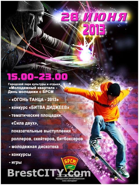 День молодежи 2013 в Бресте 28 июня