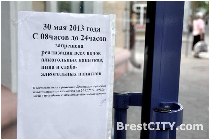 День трезвости в Бресте 30 мая 2013