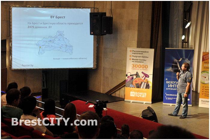 Конференция Деловой Интернет в Бресте 30 мая 2013г.