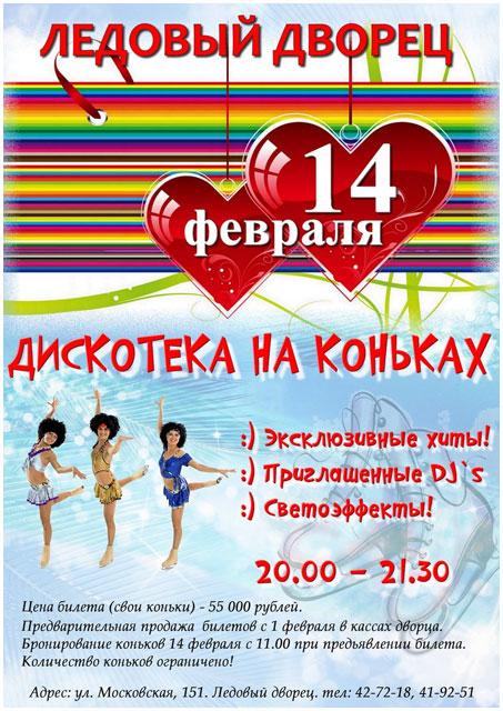 Дискотека на коньках в Ледовом дворце 14 февраля