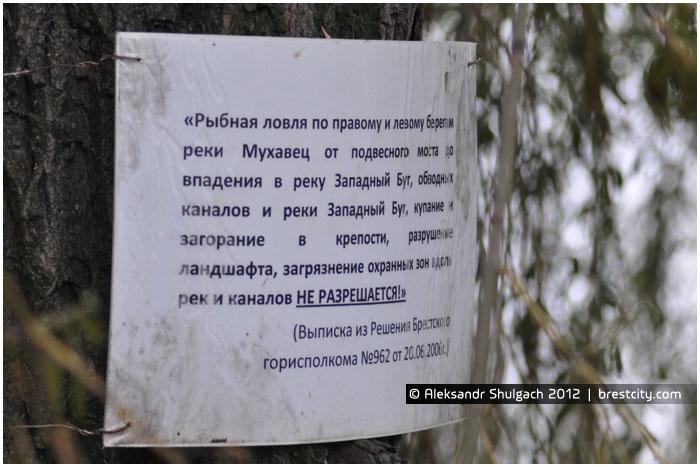 Запрет рыбной ловли в Брестской крепости в Мухавце