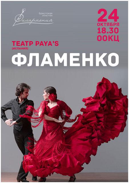 Испанский театр Фламенко в Бресте 24 октября 2013