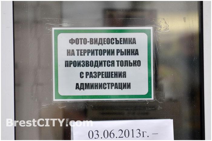 На Колхозном рынке в Бресте запрещено фотографировать