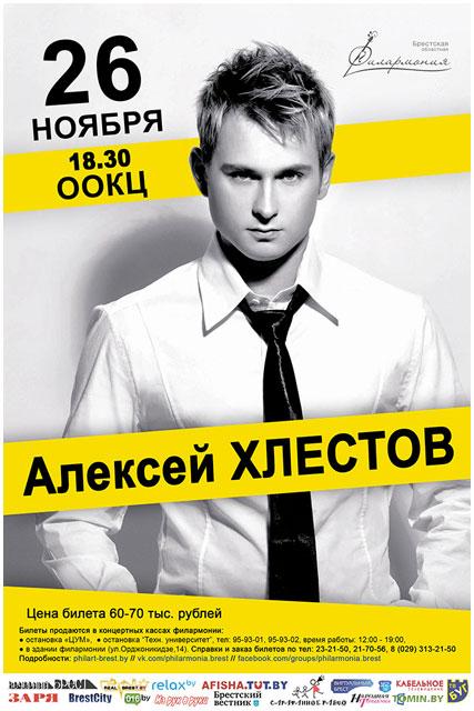 Концерт Алексея Хлестова в Бресте 26 ноября
