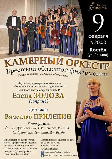 Камерный оркестр Прилепина в Бресте