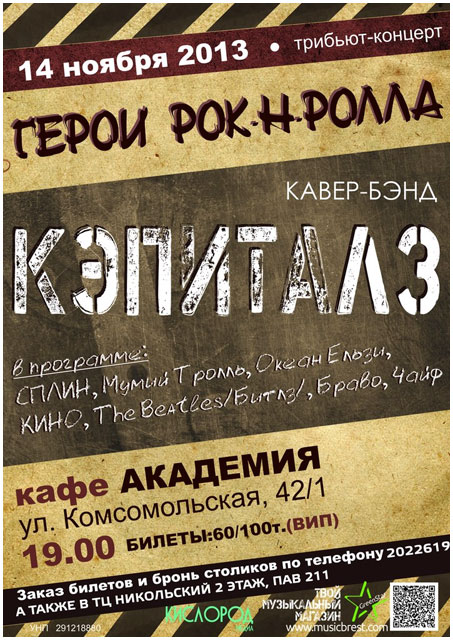 """Кавер-бэнд """"КЭПИТАЛЗ"""" с программой """"Герои рок-н-ролла"""" 14 ноября"""