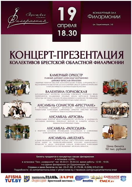 Концерт коллективов Брестской областной филармонии