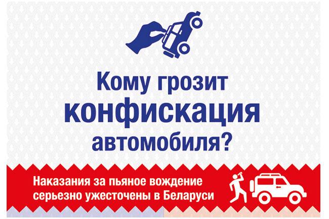 Конфискация автомобиля у пьяных водителей