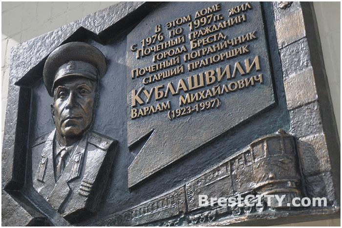 Пограничник Варлам Кублашвили. Мемориальная доска