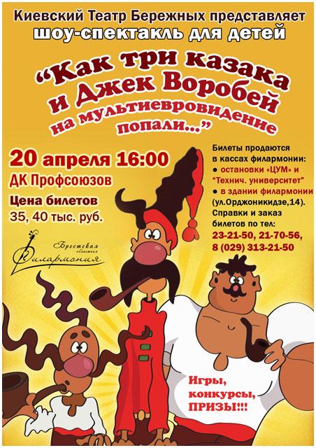 Шоу-спектакль для детей «Как три казака и Джек Воробей на мультиевровидение попали...»