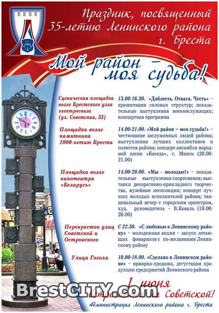 Праздник 35-летия Ленинского района города Бреста. Программа