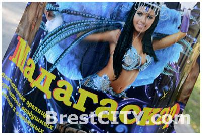 Цирк Мадагаскар в Бресте 3 ноября 2013