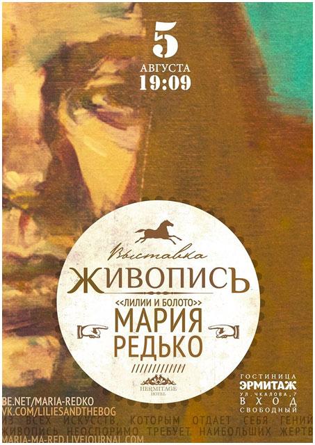 Выставка Марии Редько