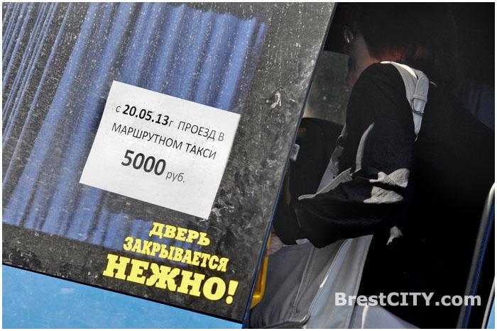 Стоимость проезда в маршрутке Бреста - 5 тысяч рублей
