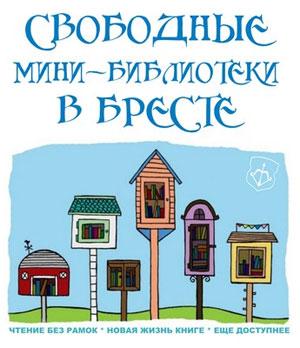 Свободные мини-библиотеки в Бресте
