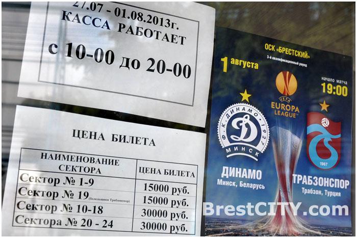 Билеты на матч Динамо Минск Трабзонспор Турция