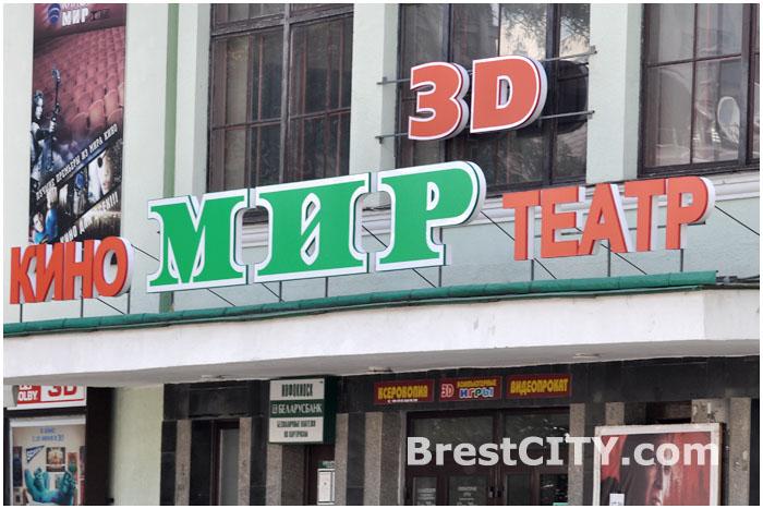 Кинотеатр Мир с 3D вывеской в Бресте