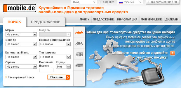 Сайт продажи машин в Германии mobile de