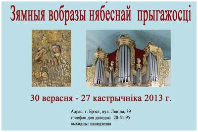 В филиале «Спасённые художественные ценности» выставка  «Земные образы небесной красоты».