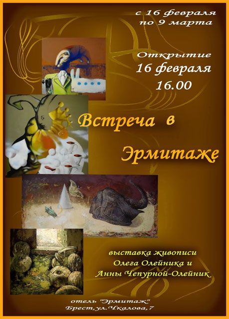 Выставка в Эрмитаже Олега Олейника и Анны Чепурной-Олейник