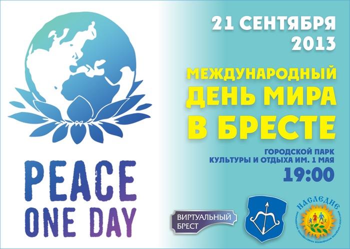 Международный День Мира в Бресте 21 сентября 2013