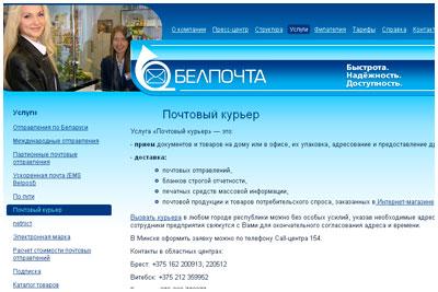 Услуга почтовый курьер в Беларуси
