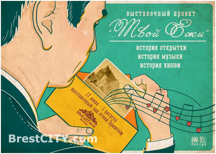 Выставка почтовых открыток в отеле Эрмитаж