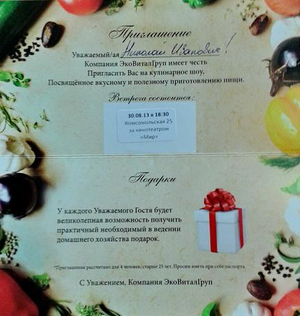 Приглашение на дегустацию продукции