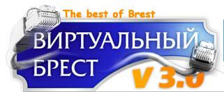 Сайт Виртуальный Брест