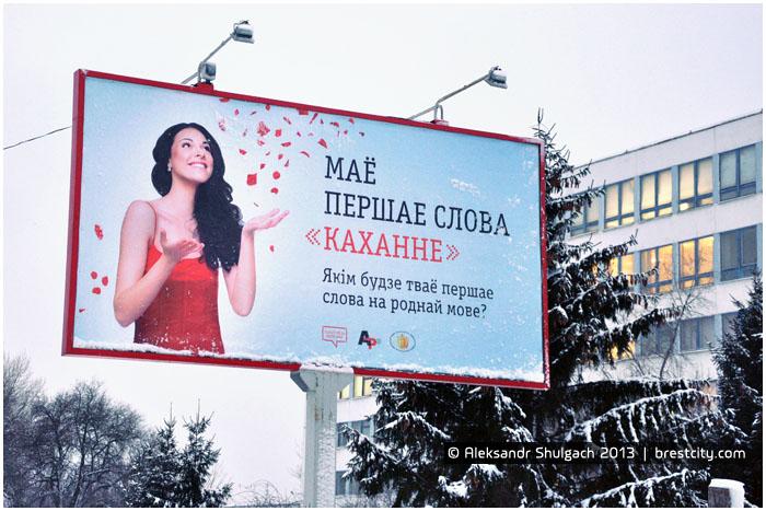 Билборды, призывающие говорить на белорусском языке в Бресте