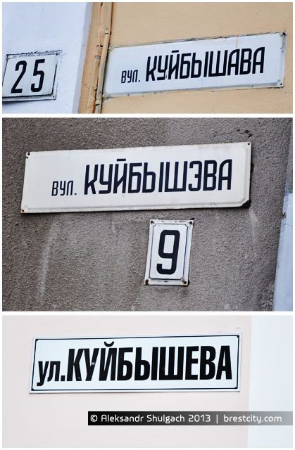 Улица Куйбышева в Бресте с разным написанием