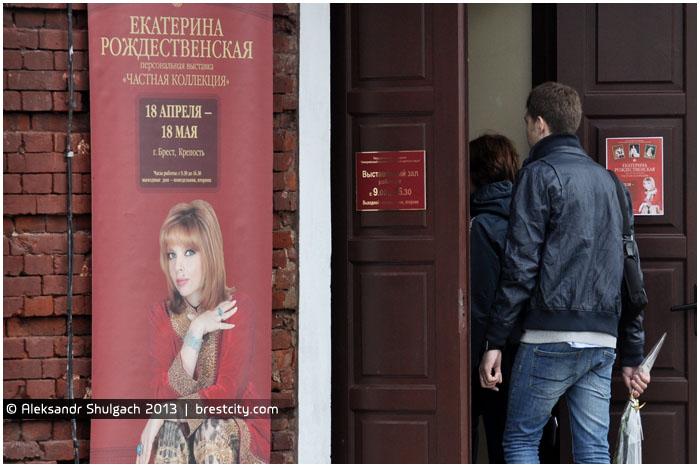 Выставка Екатерины Рождественской в Брестской крепости