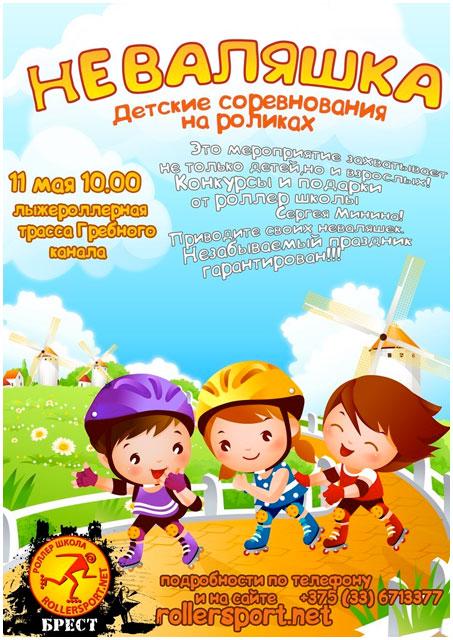 Соревнования для детей на роликах
