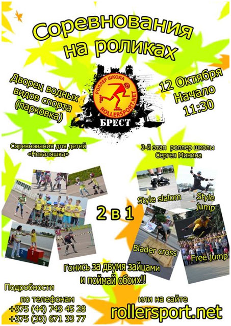 Соревнования на роликах в Бресте 12 октября 2013