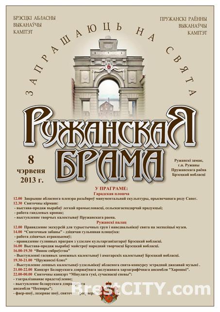 Ружанская брама 2013 8 июня. Программа праздника