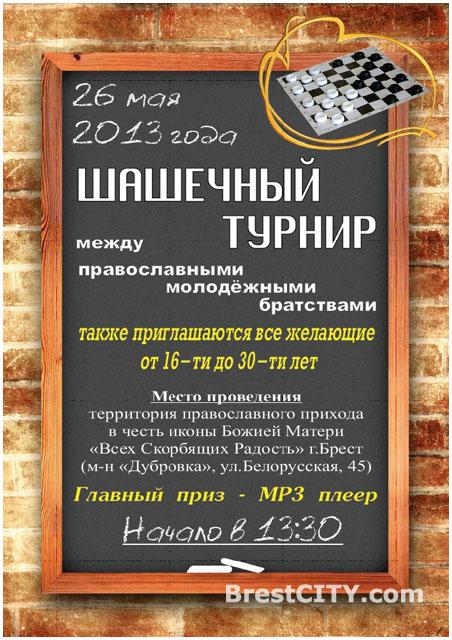 Шашечный турнир между православными братствами в Бресте
