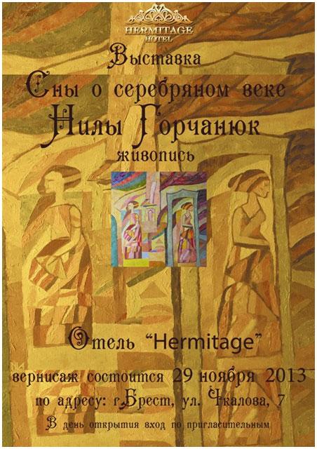 Выставка картин Нилы Горчанюк «Сны о серебряном веке»