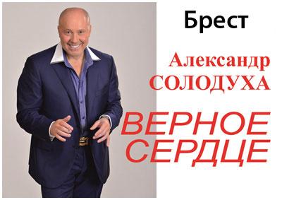 Александр Солодуха выступит в Бресте 31 января и 1 февраля 2014
