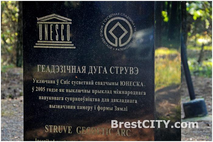 Геодезическая дуга Струве в Беларуси