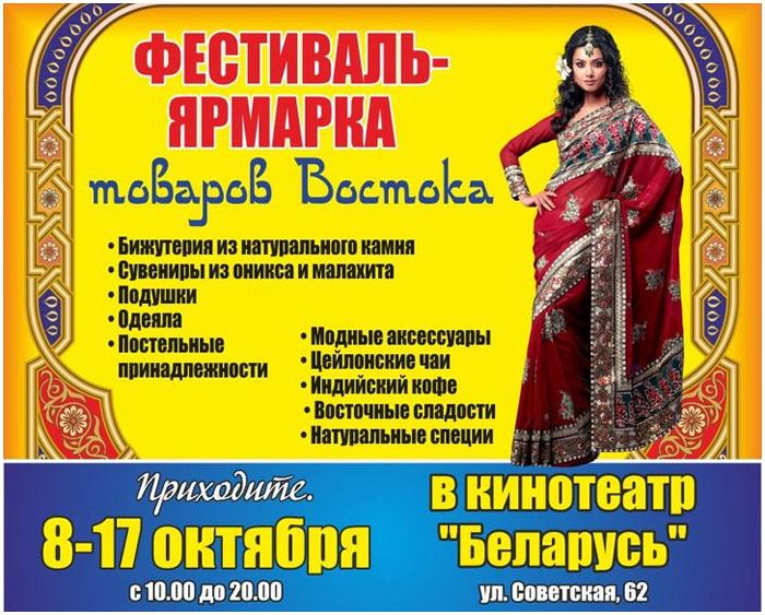 ВЫставка-ярмарка товаров из Востока в Бресте. Кинотеатр Беларусь