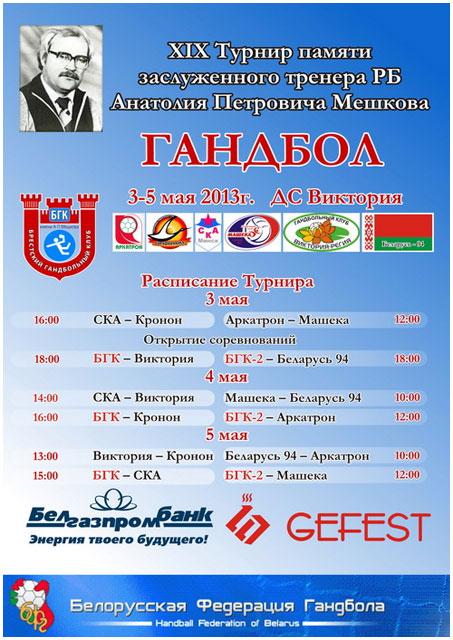 Турнир по гандболу памяти А.П.Мешкова