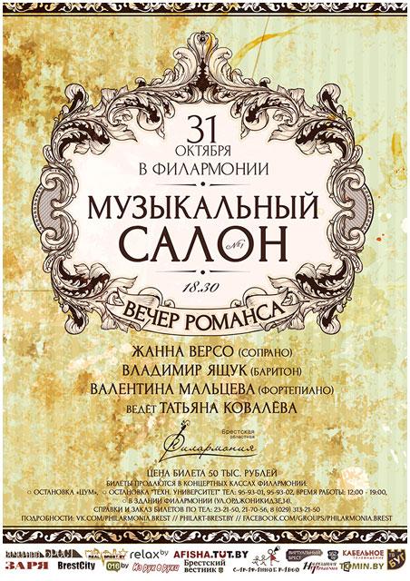 Вечер романса в Бресте 31 октября 2013