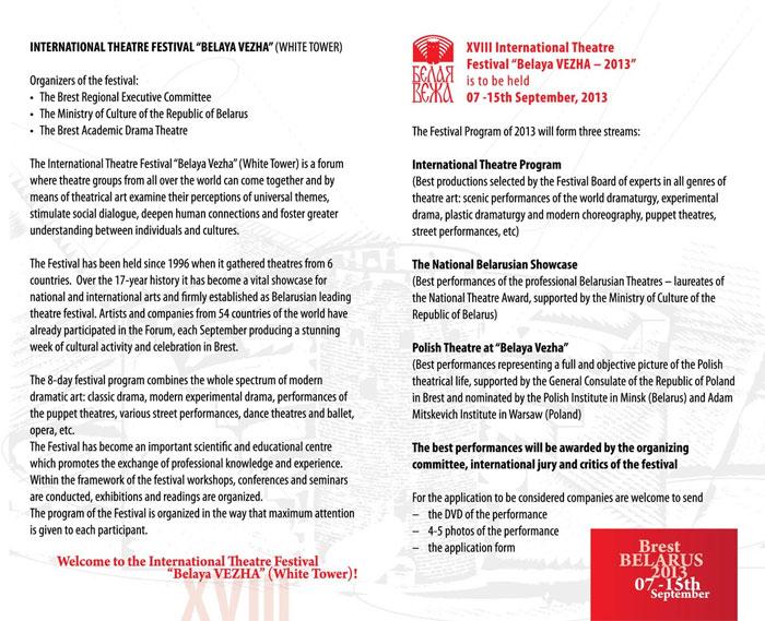 Программа фестиваля Белая вежа 2013 в Бресте