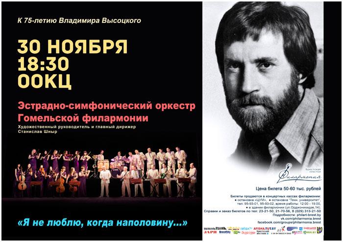 Программа к 75-летию Владимира Высоцкого