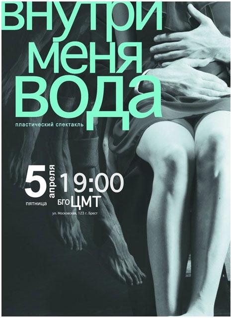 """Пластический спектакль """"Внутри меня вода"""" 5 апреля в ЦМТ"""