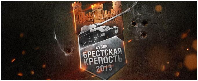 World of Tanks. Kубок «Брестская крепость — 2013»