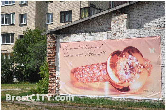 Баннер - предложение выйти замуж