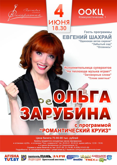 Ольга Зарубина в Бресте 4 июня 2013